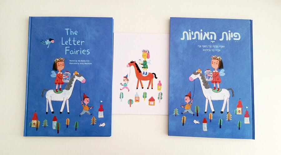 ספר ללימוד עברית