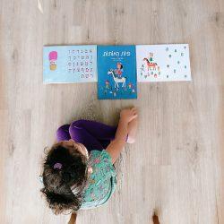 עודף ממאה – עולם הילדים